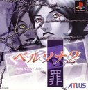 Cover zu Persona 2: Innocent Sin - PlayStation
