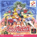 Cover zu Sexy Parodius - PlayStation
