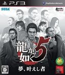 Cover zu Yakuza 5 - PlayStation 3
