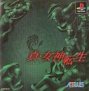 Cover zu Shin Megami Tensei - PlayStation